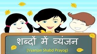 Learn Hindi Online - Vyanjan Shabd Prayog ( शब्दों में व्यंजन )