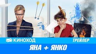 Яна + Янко  Русский трейлер