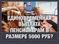 Единовременная выплата пенсионерам в размере 5000 руб?