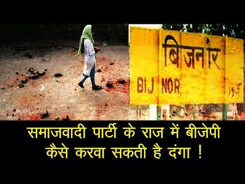 COMMUNAL VIOLENCE IN BIJNOR U.P/यूपी के बिजनौर में सांप्रदायिक हिंसा