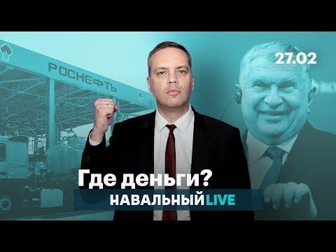 Сечину подарили 300 млрд рублей
