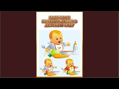 Папка передвижка здоровое питание детей в детском саду