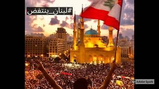 نشيد ثورة وطن #لبنان_ينتفض مظاهرات لبنان