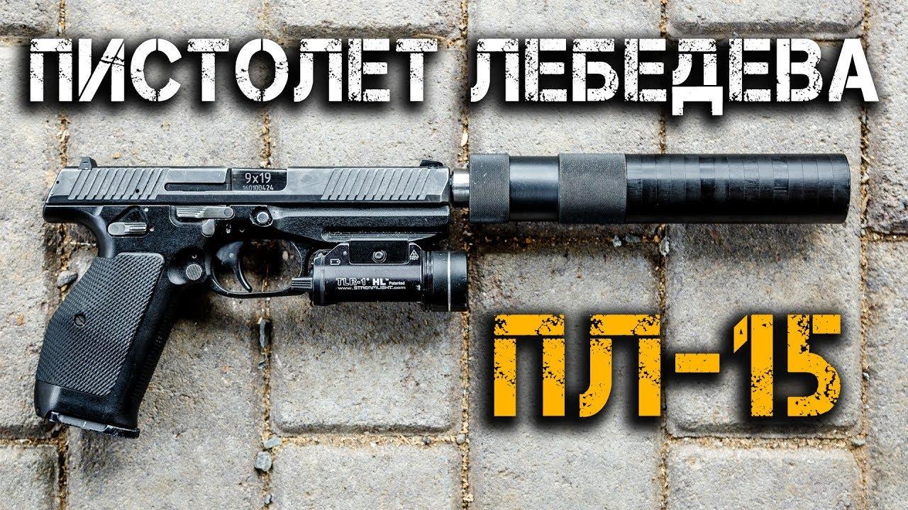 Новый пистолет ПЛ-15 «Калашникова»: почему разработке не будет равных