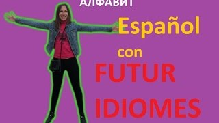 Испанский язык. Урок 1. Испанский алфавит.