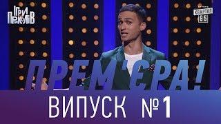 Прем'єра! Ігри Приколів - Нове гумористичне шоу 29.09.2017, випуск 1