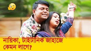 নায়িকা, টাইটানিক জাহাজে কেমন লাগে? নায়কের কান্ড দেখুন - Bangla Funny Video - Boishakhi TV Comedy