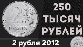 Редкие Монеты #11 - 2 рубля 2012 за 250 ТЫСЯЧ РУБЛЕЙ