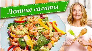 Сборник рецептов самых вкусных летних салатов от Юлии Высоцкой