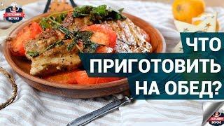 Что можно приготовить на обед для всей семьи? 3 блюда: Суп, второе и десерт