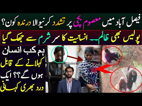 Siddique Jan: Innocent Girl from Faisalabad || Punjab Police Disappoints yet again || Details by Siddique Jaan