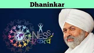 Repeat youtube video Nirankari Dhuni