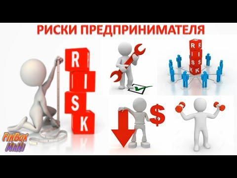 Предпринимательские риски от НЕпониманbя финансовой отчетности