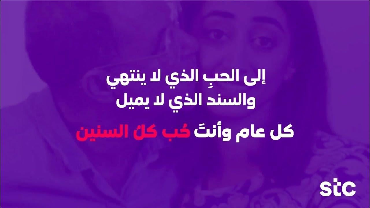 stc Bahrain | أبوي #حب_كل_السنين