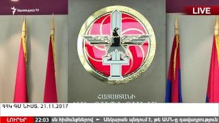 ՀՀԿ ԳՄ ՆԻՍՏ. 21.11.2017