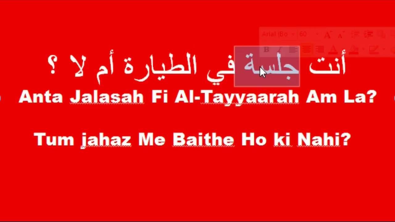 Arabic Classes in Hindi urdu, Comment`s Words - Ajkhanphd