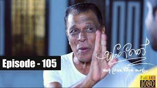 Sangeethe | Episode 105 05th July 2019 Thumbnail