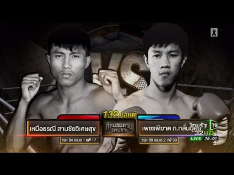 ย้อนหลัง ศึกยอดมวยไทยรัฐ | คู่ที่ 3 เหนือธรณี สามชัยวิเศษสุข VS เพชรพิฆาต ก.กลั่นบุศย์ | 29-04-60