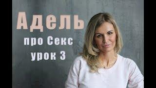 Адель Сергеенкова  Медитативный секс  УРОК 3