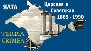 Старая Ялта - советская и дореволюционная (царская) 1865-1990