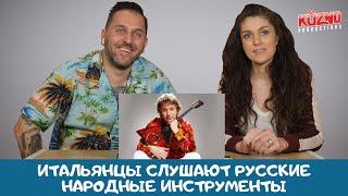 Русские народные инструменты: как удивить иностранца