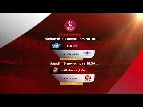 โปรแกรมการแข่งขันฟุตบอลโตโยต้าไทยลีก 2017 วันที่ 18-19 เมษายน 60 - True4U ช่อง 24
