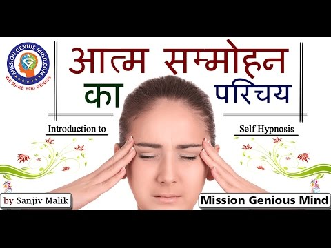 Mind Power Hindi 10 - Introduction to Self Hypnosis (आत्म सम्मोहन) - Sanjiv Malik