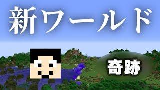 【マインクラフト】シーズン2開始!!早速奇跡オコタ!:まぐにぃのマイクラ実況2 #1