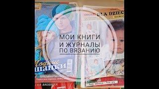 Журналы и книги по вязанию и рукоделию. Обзор.Болталка.