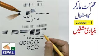 OPAL- Urdu calligraphy with  cut marker-Lesson 1