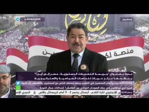 ندوة بعنوان 'جريمة التعديلات الدستورية.. مصر إلى أين؟'
