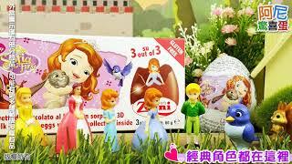 ProduceZaini 阿尼 驚喜蛋 蘇菲亞小公主系列 Disnep Sofia chocolate egg 開箱影片