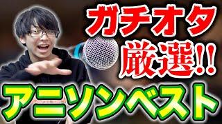 【裏アニソン総選挙】ガチオタ達が勝手に決めるアニメソング決定戦!!!