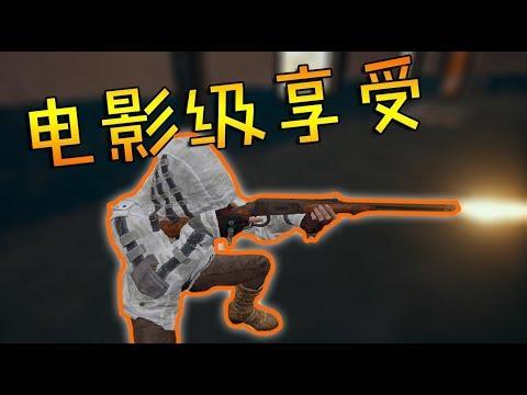 【电影级享受】吃鸡最炫枪声音乐-Hand Clap