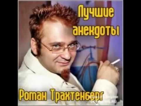 Роман Трахтенберг - Матерные анекдоты №25873346