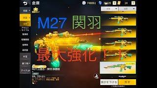 荒野行動#ゆうひチャンネル#ゲーム 今回の動画は、M27のスキン関羽...