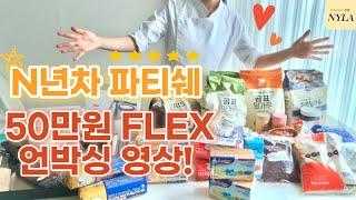 [FLEX] 50만원 베이킹 재료&도구 언박싱 …