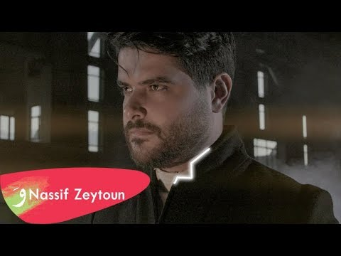 Nassif Zeytoun - Kermal Allah [Official Lyric Video] / ناصيف زيتون - كرمال الله