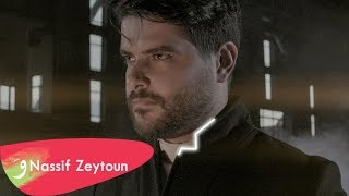 Nassif Zeytoun - Kermal Allah [Official Lyric Video] (2019) / ناصيف زيتون - كرمال الله
