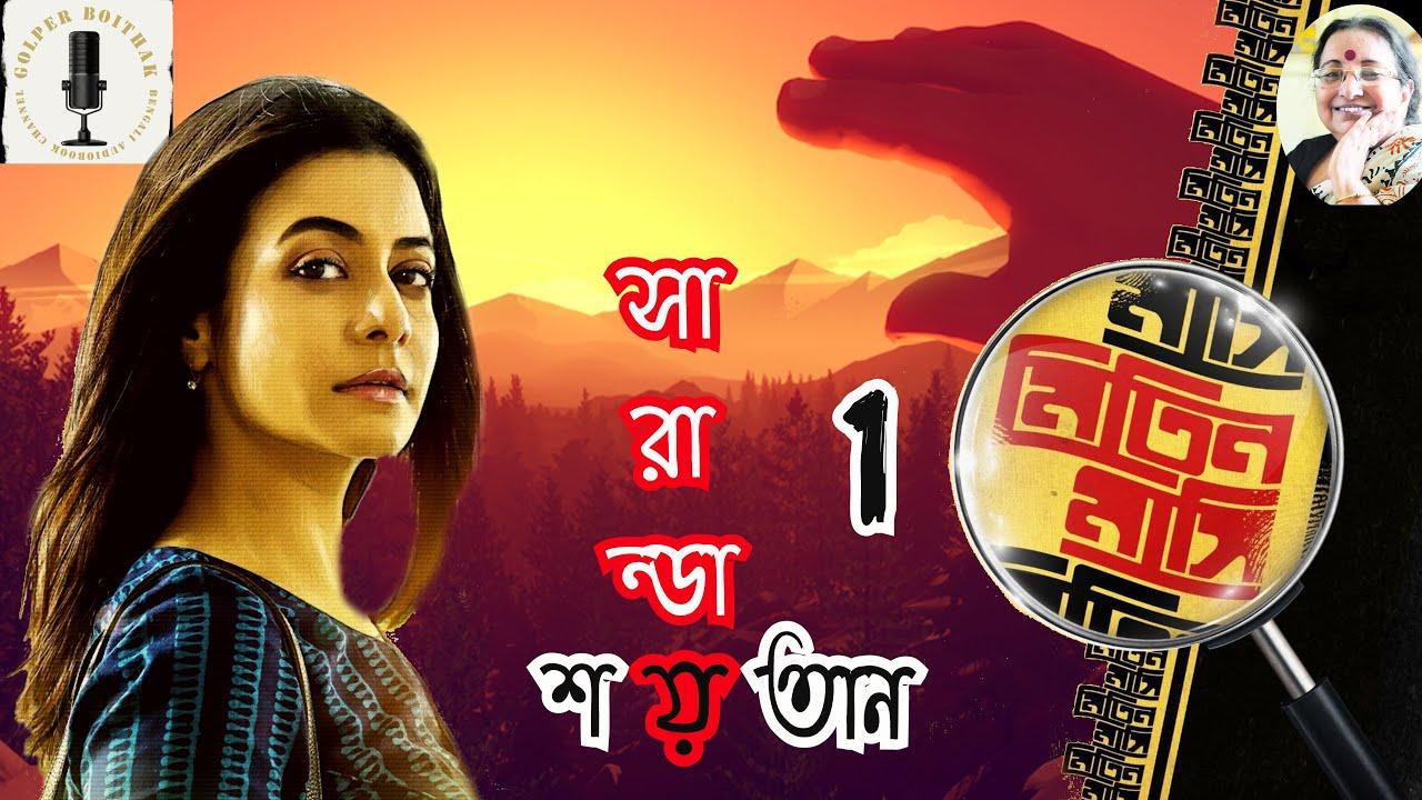 Download Saranday Shaitan Part-1  Mitin Mashi  GolperBoithak Suchitra Bhattacharya Stories