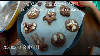 [투아들과 뭐할까] 홈베이킹 체험! 쿠키 만들기! / …