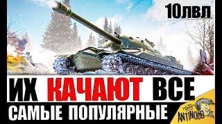САМЫЕ ПОПУЛЯРНЫЕ ТАНКИ 10лвл в World of Tanks! ИХ КАЧАЮТ ВСЕ!