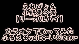 自由にやってる(・-・ ) #カラオケ #えれぴん #小野恵令奈 #リーガルハイ.