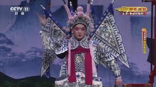 《CCTV空中剧院》 20200131 河北梆子《穆桂英挂帅》 2/2| CCTV戏曲