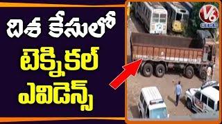 Special Team Gear Up Disha Case | Gather Technical Evidence | V6 Telugu News