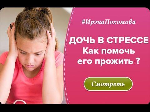 Как помочь прожить стресс дочери