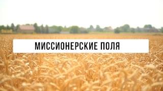 Миссионерские Поля | Миссионерская школа - Великое Поручение