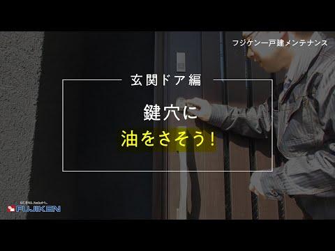 【戸建メンテナンス】玄関ドア編!玄関扉の鍵穴に油をさそう!