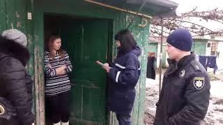 Покровський район:рятувальники та поліція провели рейд в приватному житловому секторі