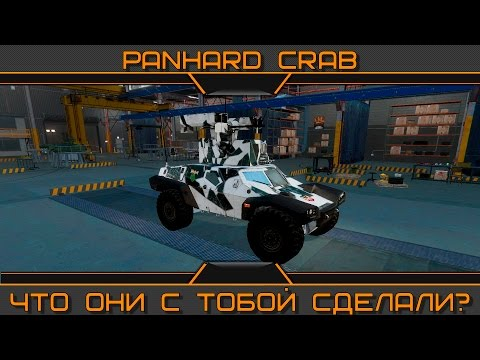 Panhard Crab: Что